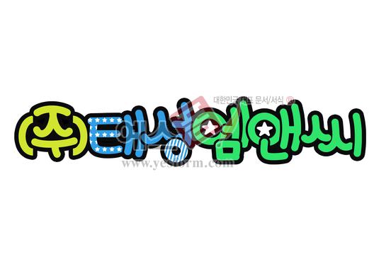 미리보기: (주)태성엠앤씨(회사명,로고) - 손글씨 > POP > 문패/도어사인