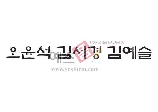 미리보기: 오윤석 김서경 김예슬 - 손글씨 > 캘리그라피 > 기타