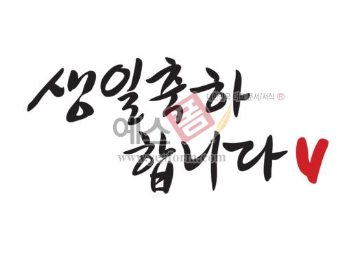 미리보기: 생일축하합니다.♥ - 손글씨 > 캘리그라피 > 기타