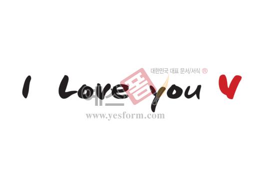 미리보기: I love you♥ - 손글씨 > 캘리그라피 > 기타