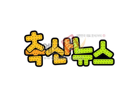 미리보기: 축산뉴스 - 손글씨 > POP > 기타