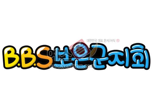 미리보기: B.B.S보은군지회 - 손글씨 > POP > 문패/도어사인