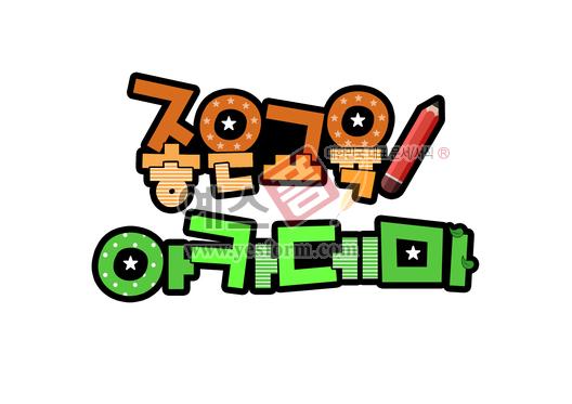 미리보기: 좋은교육 아카데미 (문패, 로고, 학원) - 손글씨 > POP > 문패/도어사인