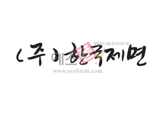 미리보기: (주)한국제면 - 손글씨 > 캘리그라피 > 간판