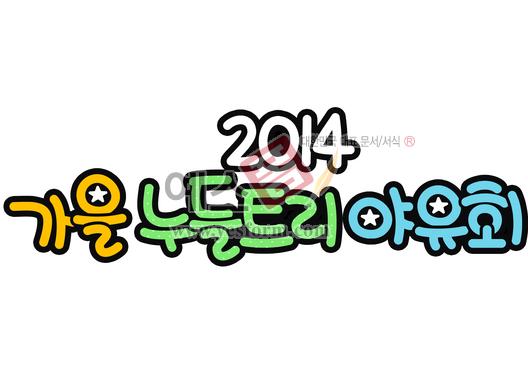 미리보기: 2014 가을 누들트리 야유회 - 손글씨 > POP > 기타