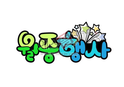 미리보기: 월중행사 - 손글씨 > POP > 기타