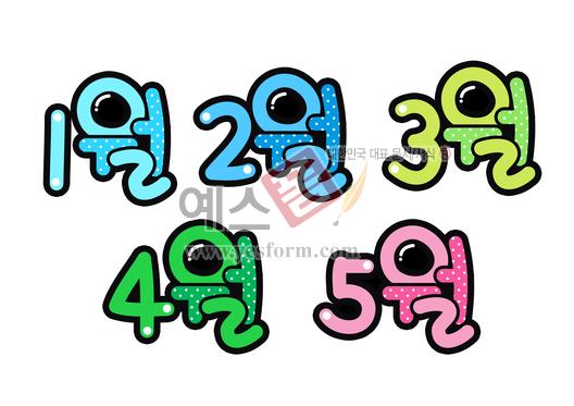 미리보기: 1월 2월 3월 4월 5월(달력,월별) - 손글씨 > POP > 단어/낱말