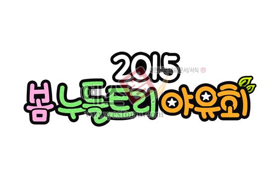 미리보기: 2015 봄 누들트리 야유회 - 손글씨 > POP > 기타