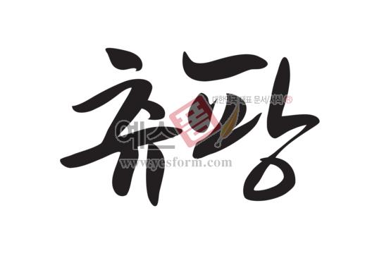 미리보기: 츄팡 - 손글씨 > 캘리그라피 > 기타