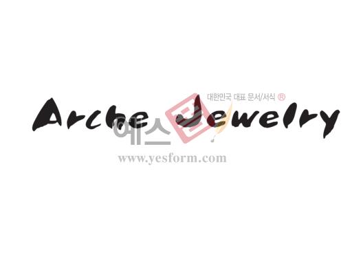 미리보기: Arche Jewelry - 손글씨 > 캘리그라피 > 간판