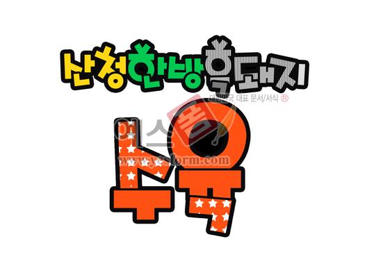 미리보기: 산청한방흑돼지/수육 - 손글씨 > POP > 음식점/카페