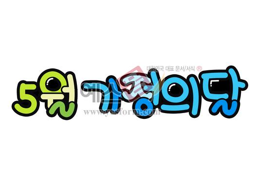 미리보기: 5월 가정의달 - 손글씨 > POP > 기타