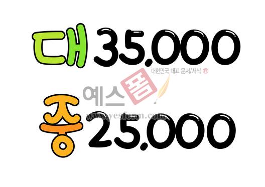 미리보기: 대35,000 중25,000(가격,사이즈,메뉴) - 손글씨 > POP > 음식점/카페