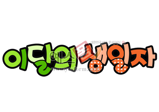 미리보기: 이달의 생일자 - 손글씨 > POP > 기타