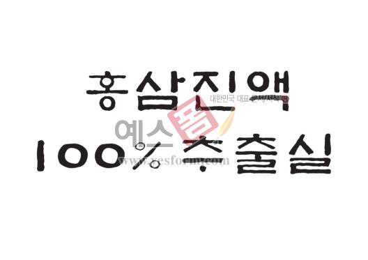 미리보기: 홍삼진액 100% 추출실 - 손글씨 > 캘리그라피 > 간판