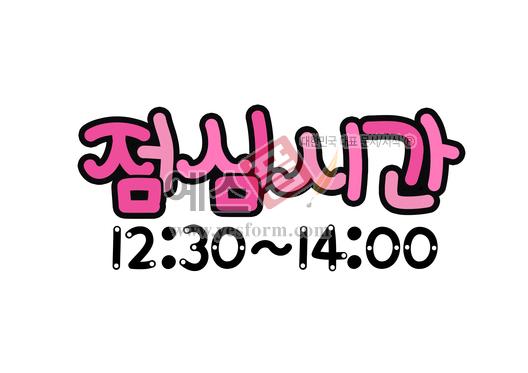 미리보기: 점심시간 - 손글씨 > POP > 안내표지판