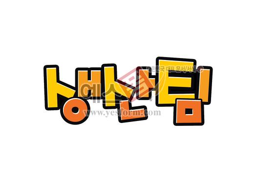 미리보기: 생산팀 - 손글씨 > POP > 기타