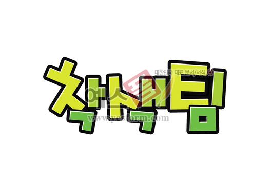 미리보기: 착색팀 - 손글씨 > POP > 기타
