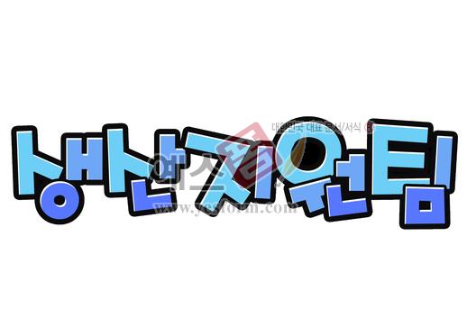 미리보기: 생산지원팀 - 손글씨 > POP > 기타