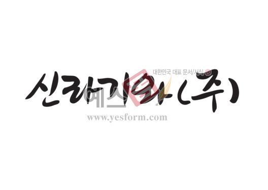 미리보기: 신라기와(주) - 손글씨 > 캘리그라피 > 간판