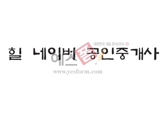 미리보기: 힐 네이버 공인중개사 - 손글씨 > 캘리그라피 > 간판