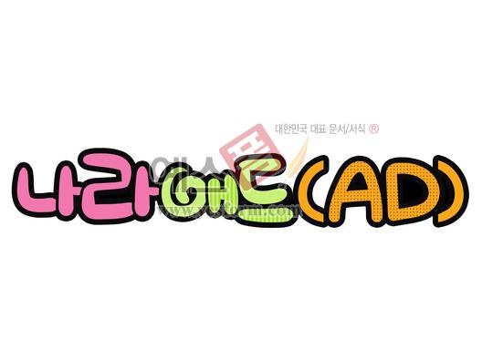 미리보기: 나라애드(AD) - 손글씨 > POP > 문패/도어사인