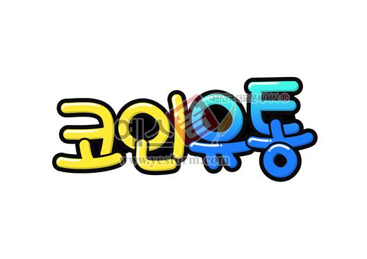 미리보기: 코인유통(회사명,로고,상호) - 손글씨 > POP > 문패/도어사인