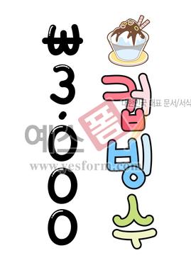 미리보기: 컵 빙수 3,000원(메뉴,가격표) - 손글씨 > POP > 음식점/카페