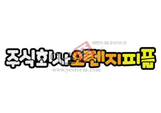 미리보기: 주식회사 오렌지피플(회사명,상호,로고) - 손글씨 > POP > 문패/도어사인