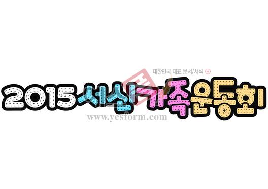미리보기: 2015 서신 가족운동회 - 손글씨 > POP > 기타