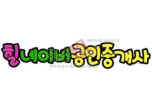 미리보기: 힐네이버 공인중개사(부동산,상호명) - 손글씨 > POP > 문패/도어사인