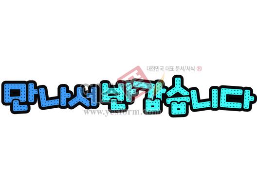 미리보기: 만나서 반갑습니다(인사,환영) - 손글씨 > POP > 축하/감사