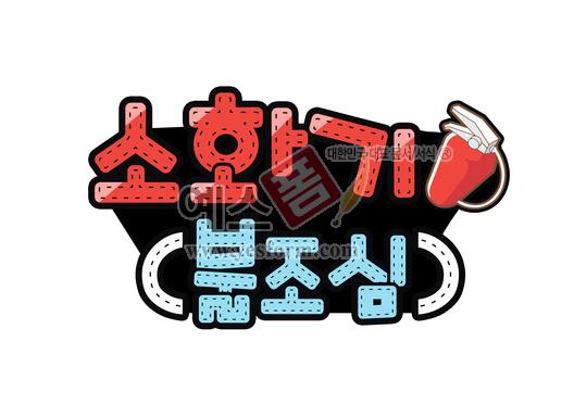 미리보기: 소화기 불조심 - 손글씨 > POP > 안내표지판