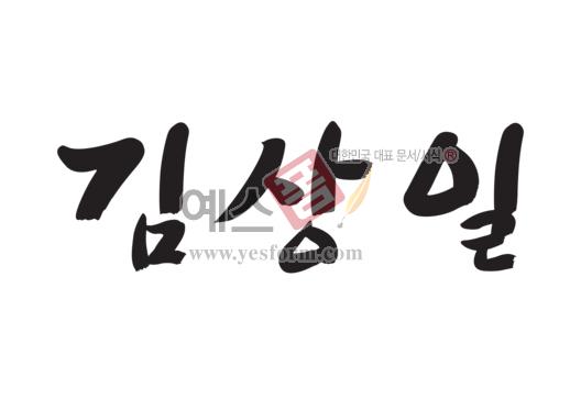 미리보기: 김상일 - 손글씨 > 캘리그라피 > 기타