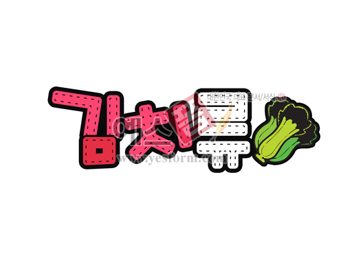 미리보기: 김치류(식품,반찬) - 손글씨 > POP > 음식점/카페