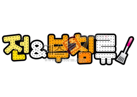 미리보기: 전&부침류(식품,반찬) - 손글씨 > POP > 음식점/카페