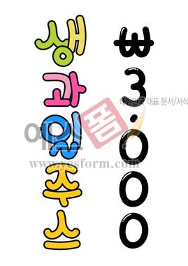 미리보기: 생과일주스 3,000원(메뉴,가격) - 손글씨 > POP > 음식점/카페
