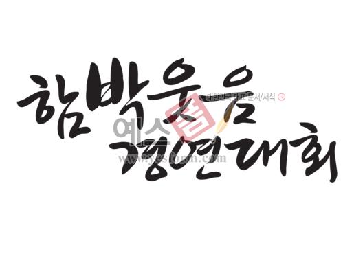 미리보기: 함박웃음 경연대회 - 손글씨 > 캘리그라피 > 행사/축제