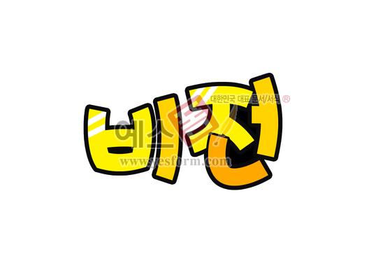 미리보기: 비전 - 손글씨 > POP > 단어/낱말