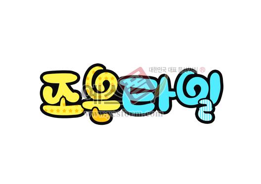 미리보기: 조은타일 - 손글씨 > POP > 기타