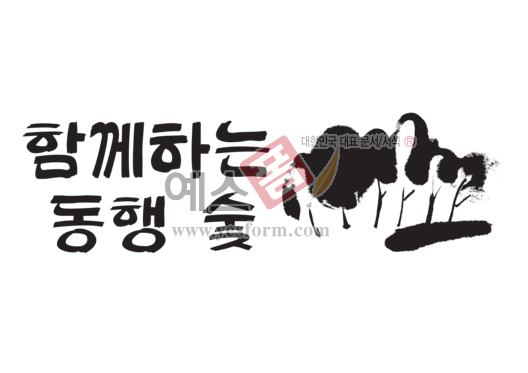 미리보기: 함께하는 동행 숯 - 손글씨 > 캘리그라피 > 간판