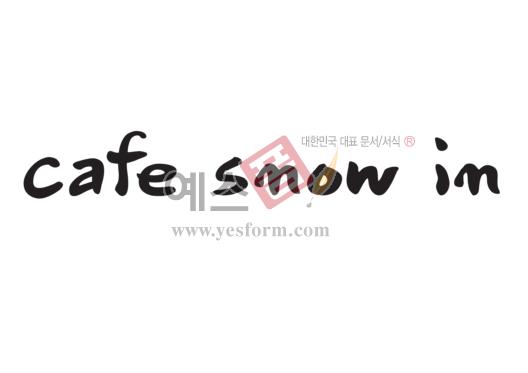 미리보기: cafe snow in - 손글씨 > 캘리그라피 > 간판