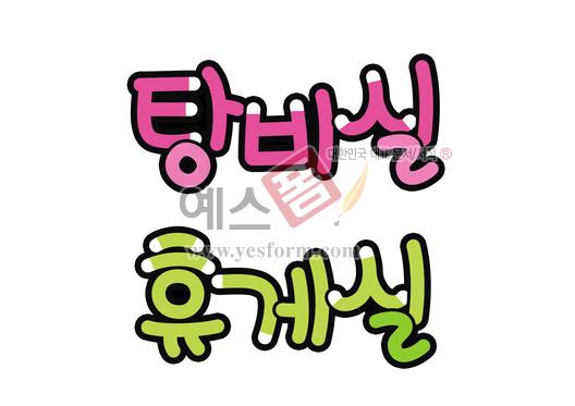미리보기: 탕비실 휴게실 - 손글씨 > POP > 안내표지판