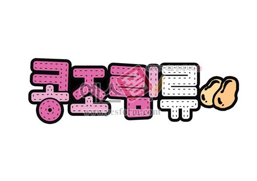 미리보기: 콩조림류(반찬,음식) - 손글씨 > POP > 음식점/카페