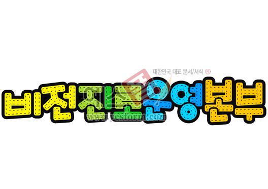 미리보기: 비전진로운영본부 - 손글씨 > POP > 기타