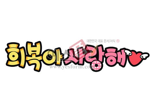 미리보기: 희복아 사랑해♥(태명,아기,축하) - 손글씨 > POP > 웨딩축하