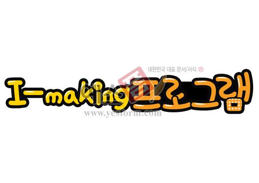 미리보기: I-making프로그램 - 손글씨 > POP > 기타