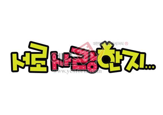 미리보기: 서로 사랑한지 - 손글씨 > POP > 웨딩축하