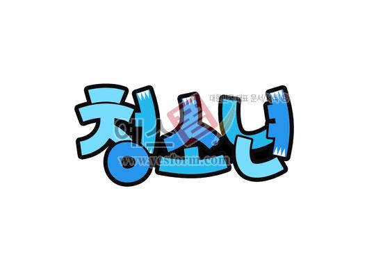 미리보기: 청소년 - 손글씨 > POP > 유치원/학교