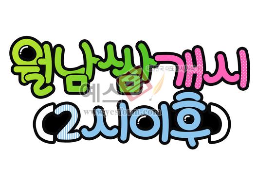 미리보기: 월남쌈개시(2시이후) - 손글씨 > POP > 음식점/카페
